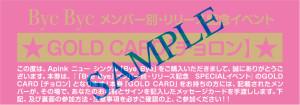 「GOLD CARD」 アップ